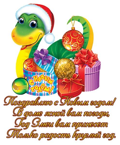 Новогодние поздравления с годом змеи
